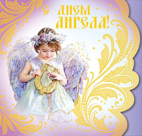С днем ангела светлана открытка