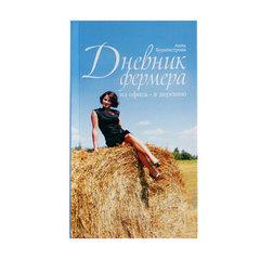 Дневник фермера. Из офиса - в деревню