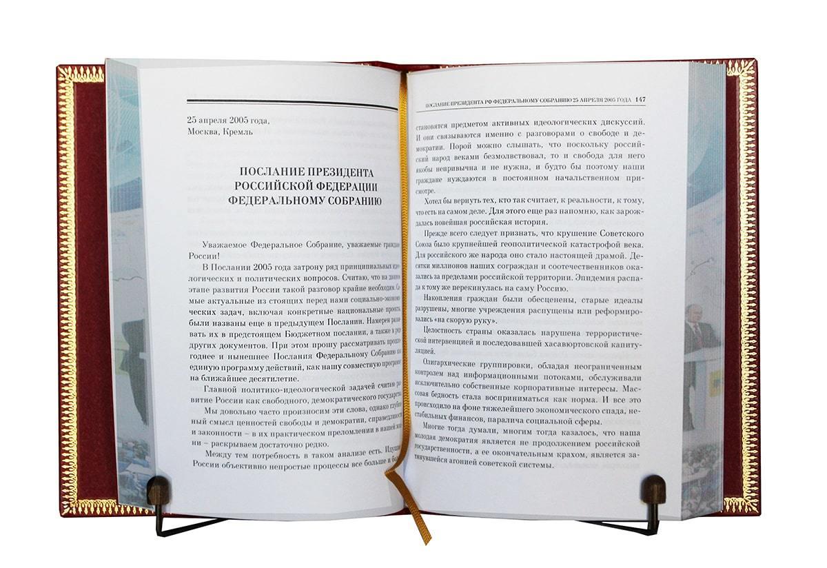 Путин В.В. Прямая речь в 3 томах