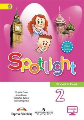 spotlight 2 кл. student's book - учебник
