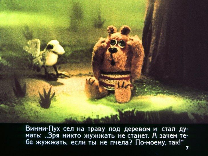 Диафильм Винни Пух