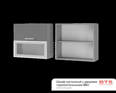 Шкаф настенный с дверями горизонтальными (800*720*310) 8В3