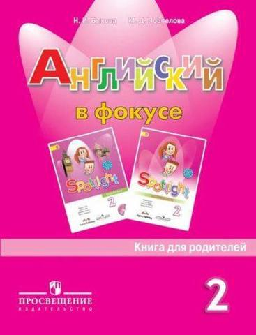 spotlight 2 кл. книга для родителей