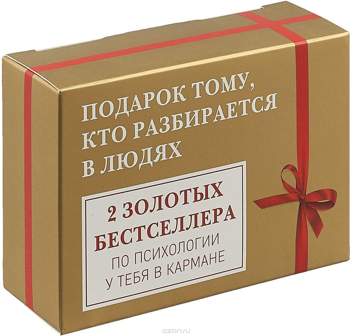 Kitab Подарок тому, кто разбирается в людях. 2 золотых бестселлера   Барбара Пиз, Аллан Пиз, Эрик Берн