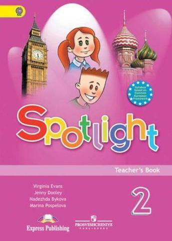 Spotlight 2 класс. Teacher's book. Английский в фокусе. Быкова Н.И., Дули Д., Поспелова М.Д. Книга для учителя
