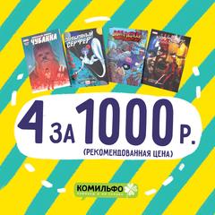 Комплект комиксов «Чубакка, Сёрфер, Бибоп, Рокстеди и Дэдпул уничтожают Вселенную Марвел»
