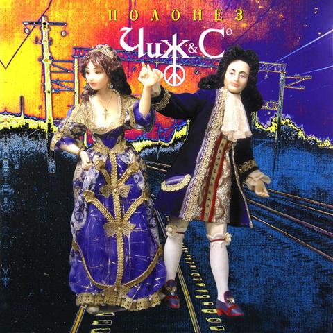 Чиж & Co – Полонез (Digital) (1996)