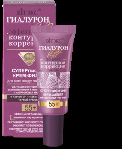 Витекс ГИАЛУРОН LIFT Суперлифтинг Крем-филлер для кожи вокруг глаз и губ 55+ 20мл