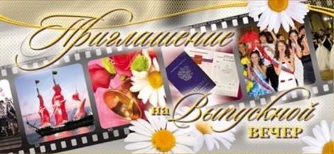 Приглашение на «Выпускной вечер» (кинопленка)