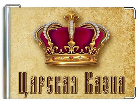 "Зажим для денег ""Царская казна"" (2)"