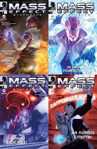 Mass Effect. Вторжение. Комплект из четырёх комиксов