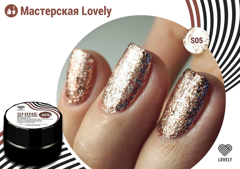 Гель-лак Lovely S05, 5ml