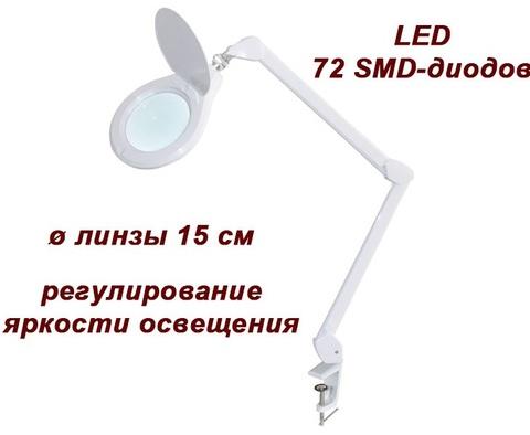 Лампа-лупа 8070 LED (3D-5D) с регулировкой яркости света