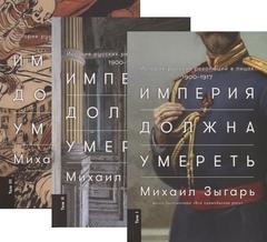 Империя должна умереть: История русских революций в лицах.