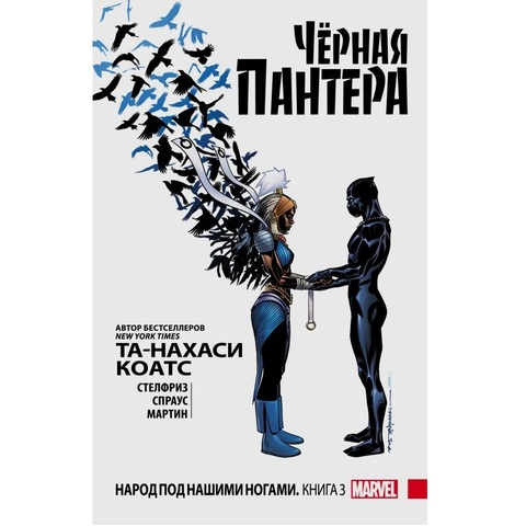 Чёрная Пантера: Народ под нашими ногами. Книга 3