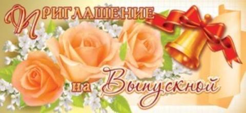 Приглашение на «Выпускной вечер» (розы)