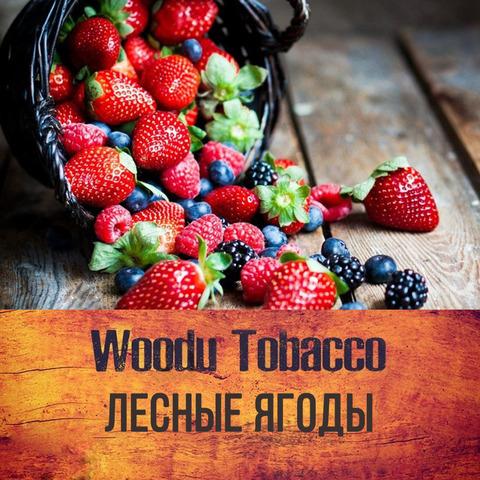 Табак Woodu 250 г Лесные Ягоды