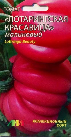 Семена Томат Лотарингская красавица малиновый, Селекция Мязиной