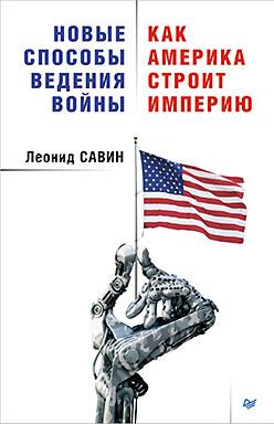 Новые способы ведения войны: Как Америка строит империю как визу в сша
