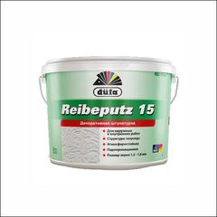 Штукатурка для фасадных и внутренних работ Dufa REIBEPUTZ 15 D11m (Белый)