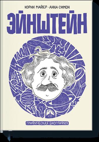 Эйнштейн: графическая биография