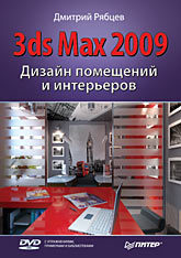 Дизайн помещений и интерьеров в 3ds Max 2009 (+DVD)