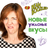 Игра Bean Boozled 4 версия (новые ужасные вкусы!)