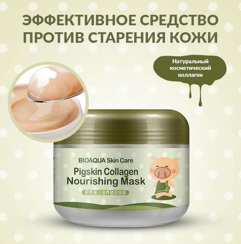Питательная коллагеновая маска Pigskin Collagen, 100гр