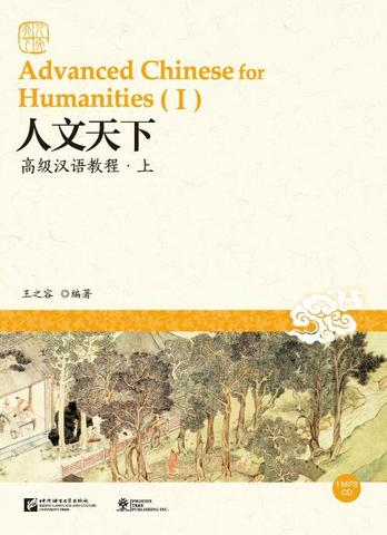 Advanced Chinese for Humanities (Ⅰ)