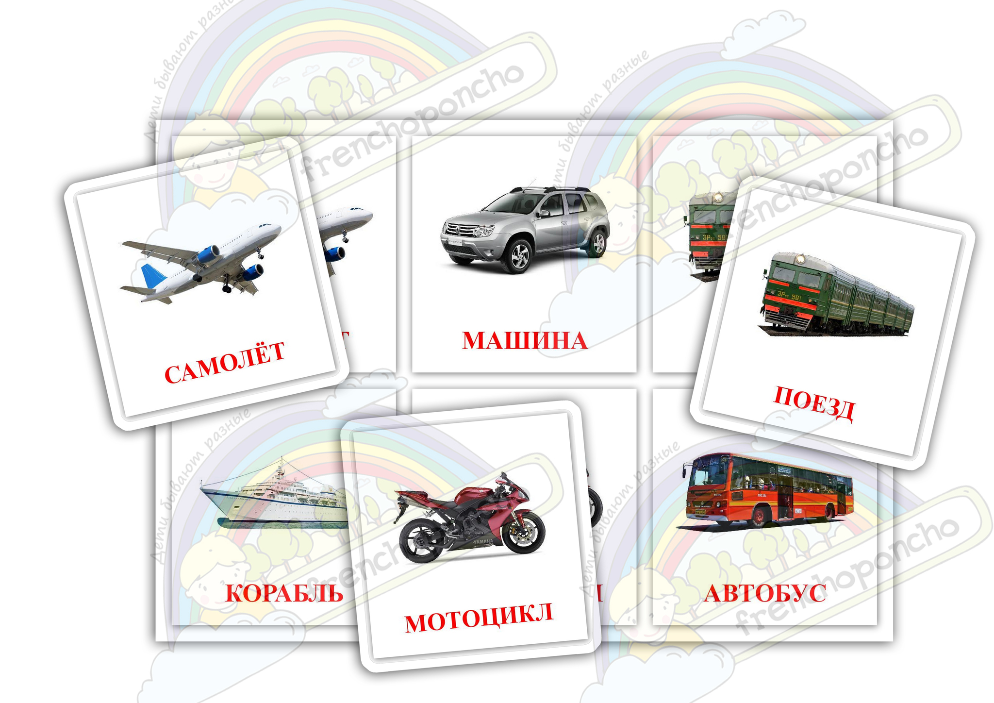 Транспорт. Шесть карточек. Развивающие пособия на липучках Frenchoponcho (Френчопончо)