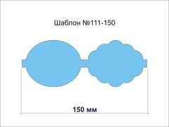Шаблон для бантиков № 111-150 овальный