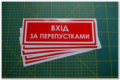 Наклейка на двери, для магазинов, офисов