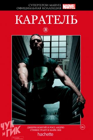 Супергерои Marvel. Официальная коллекция №20. Каратель