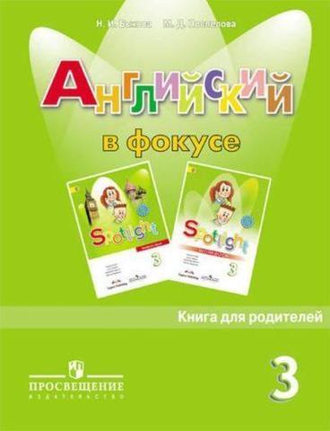 spotlight 3 кл. книга для родителей