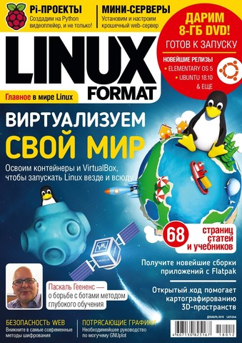Журнал Linux Format #12 + DVD, декабрь 2018