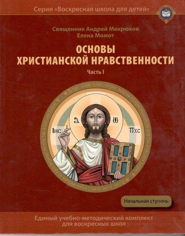 Основы христианской нравственности: Учебное пособие для воскресных школ. Начальная ступень. Часть I. Нравственный закон Божий
