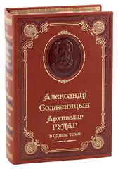 Солженицын. Архипелаг Гулаг.