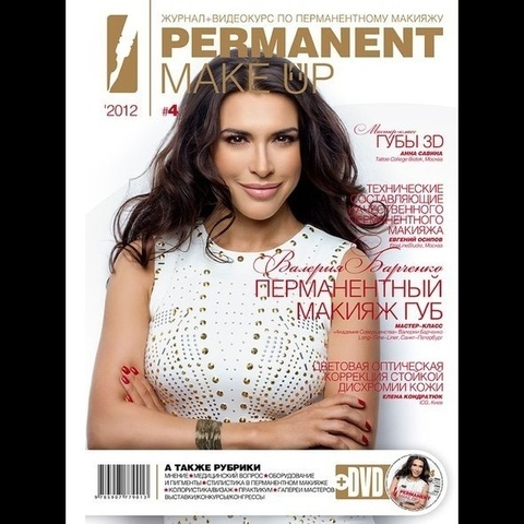 Журнал Permanent Make UP #4