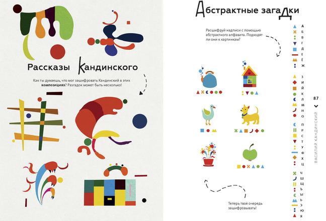 Играем в искусство: от реализма до абстракционизма. Рассказы, игры, мастер-классы