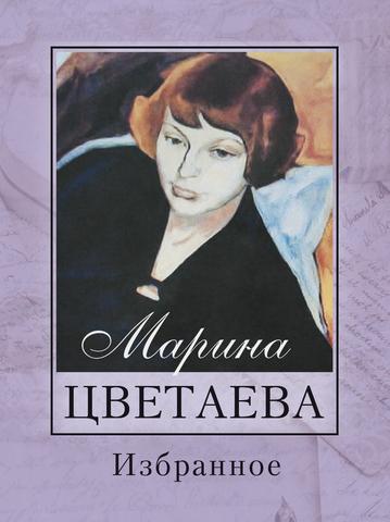 Марина Цветаева. Избранное. (мини издание)