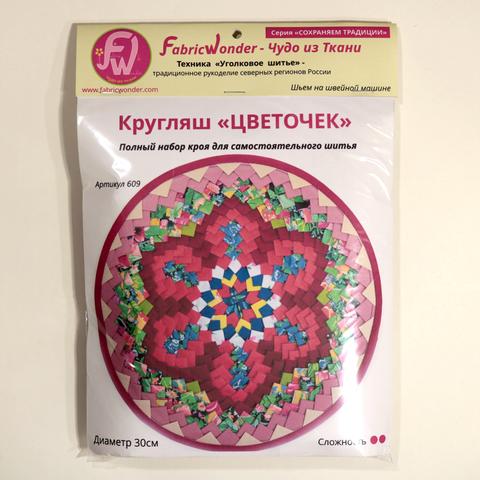 Набор для шитья КРУГЛЯШ ЦВЕТОЧЕК 609