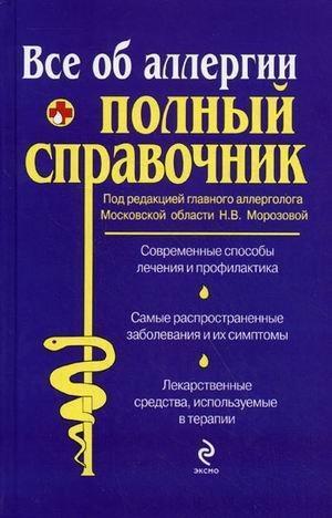 Kitab Все об аллергии. Полный справочник.   Эксмо