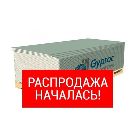 гипсокартон GYPROC/ГИПРОК ВЛАГОСТОЙКИЙ ЛИСТ 2500x1200x12,5