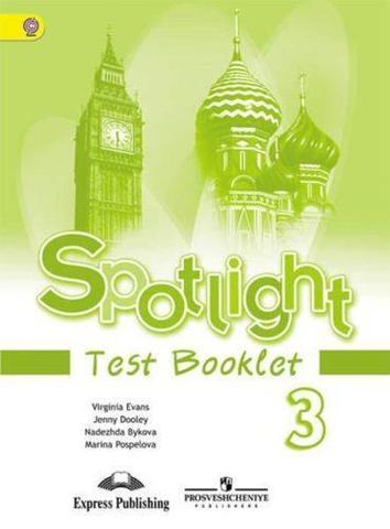 spotlight 3 кл. tests