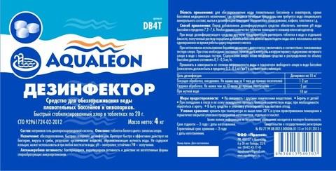 Aqualeon Дезинфектор БСХ (в таблетках 20 г) 4 кг