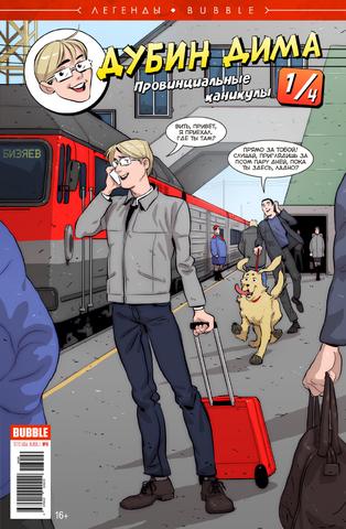 Легенды BUBBLE №9. Дубин Дима: Провинциальные каникулы. Часть 1