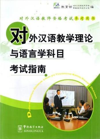 Guide for the Tests of Linguistics and Educational Theory of Teaching Chinese as a Foreign Language