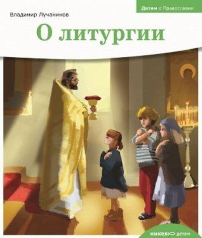 Детям о Православии. О литургии