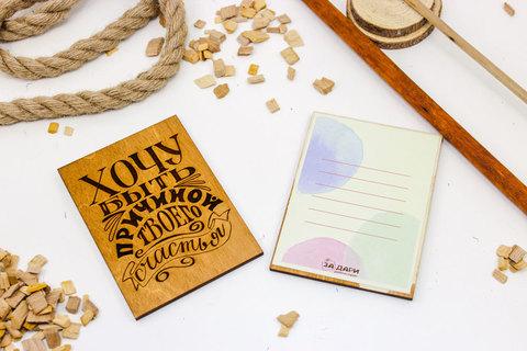 Деревянная открытка - Причина счастья