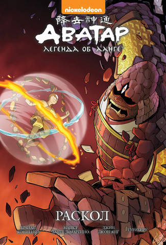 Аватар: Легенда об Аанге. Книга 3. Раскол (Твердый переплет)
